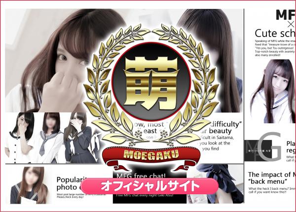 埼玉高収入ソープ求人【イメージSOAP萌えフードル学園】